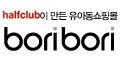 boribori