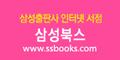SS Books
